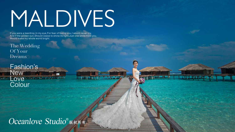 成都冬天去海外拍婚纱哪个国家适合?马尔代夫