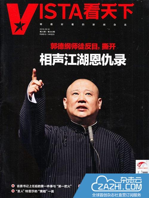 杂志发行量排行_时政新闻类杂志销量排行榜(杂志推荐)