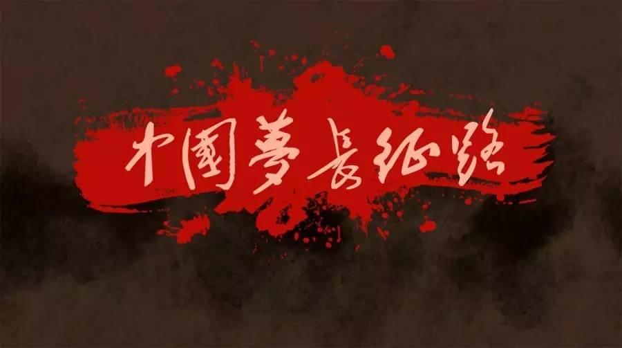 中国工农红军长征胜利