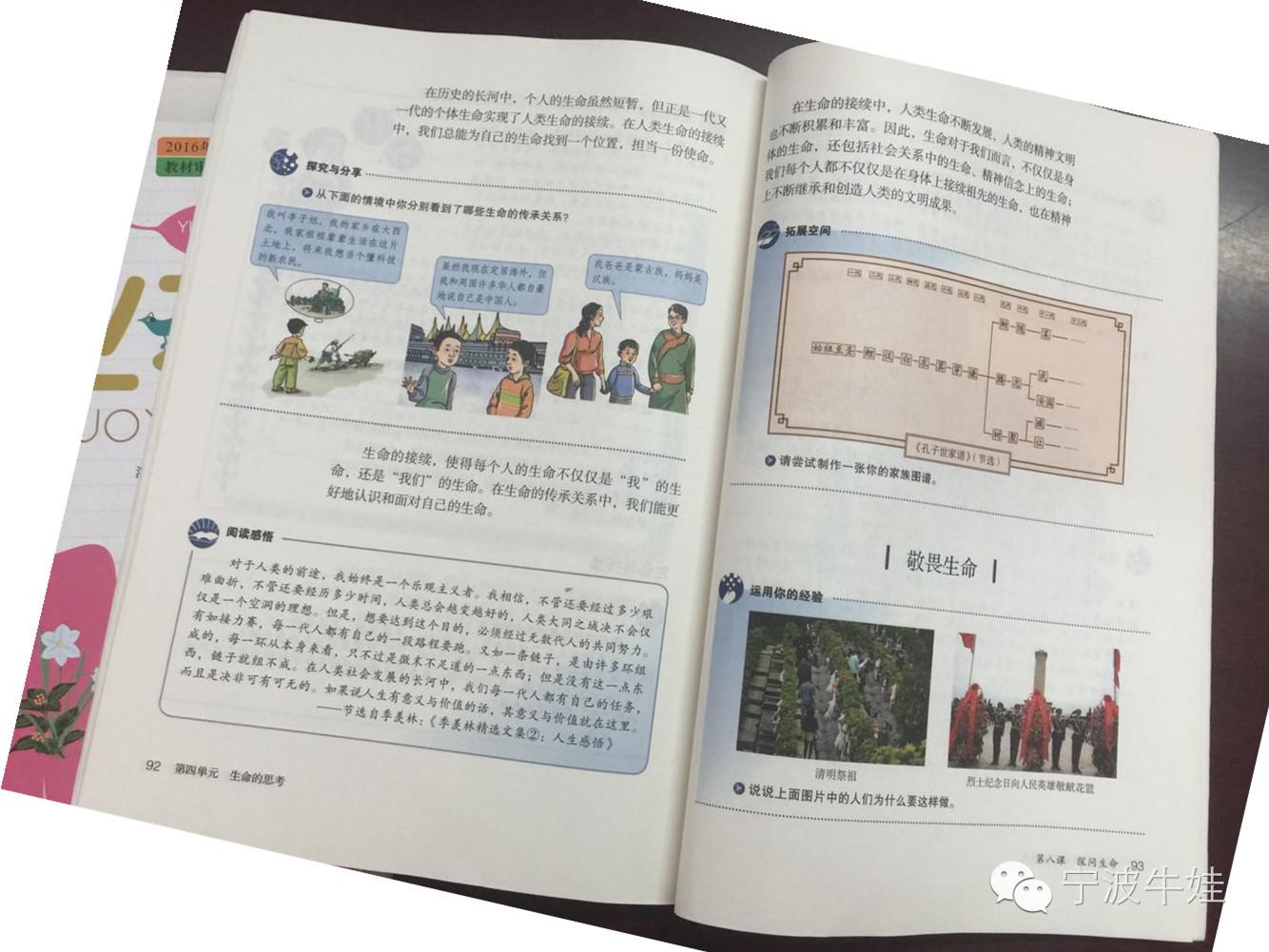 数学,课堂小学课本学期大变脸,但初中的这门课语文数学小学生游戏图片