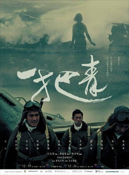 豆瓣9.1分的台湾战争剧,缺点明显我却还是想点赞