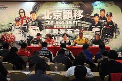 比肩F1 国际汽车飘移赛D1 GRAND PRIX登陆中国