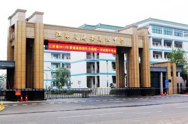 1999年被确评为国家级v高中高中,2004年被认为江苏省首批四星级高中.三环高中吧图片