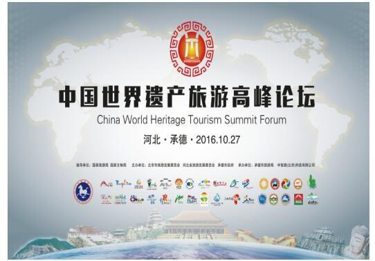 """中国天下遗产旅游顶峰论坛""""将于10月尾召开"""