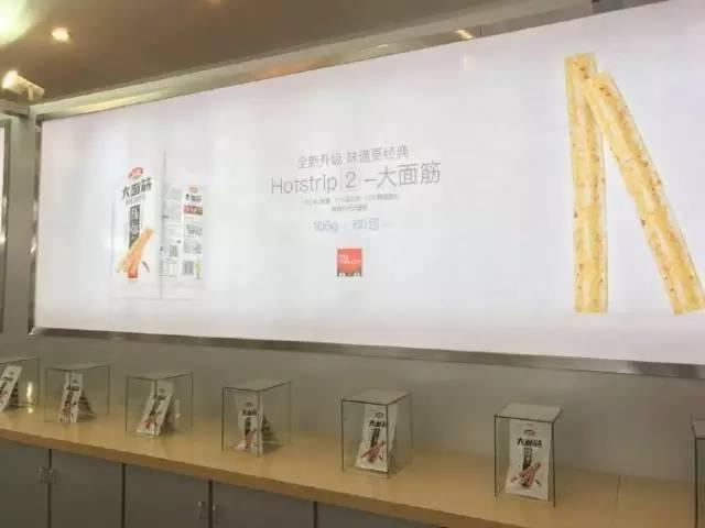 卫龙辣条竟然开起了苹果专卖店!