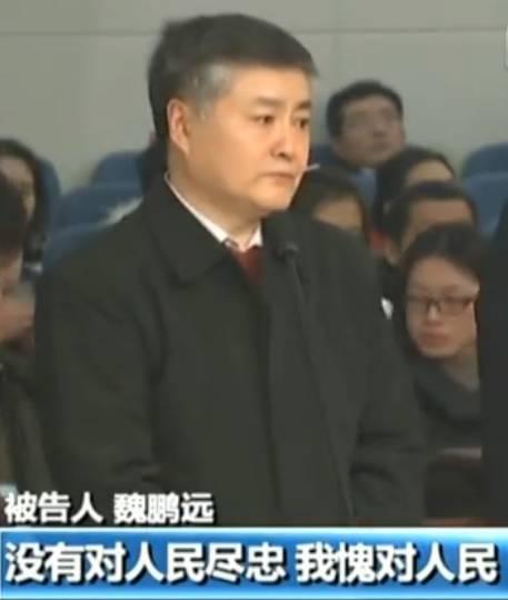 △魏鹏远在法庭上忏悔