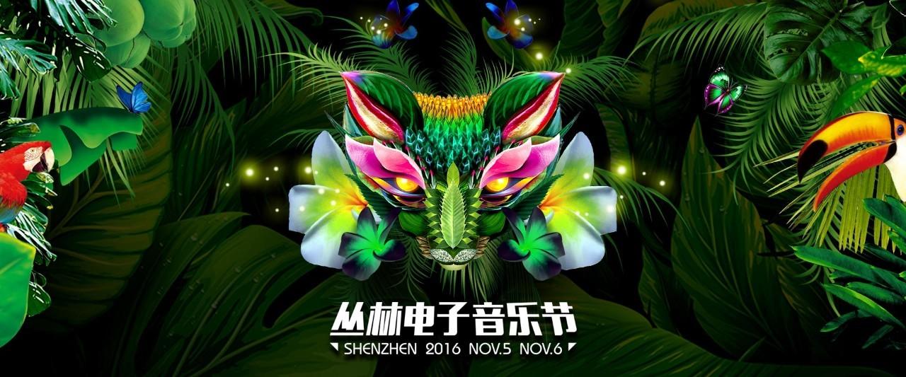 月   号—   号,在深圳大运中心,有一个丛林电子音乐节图片