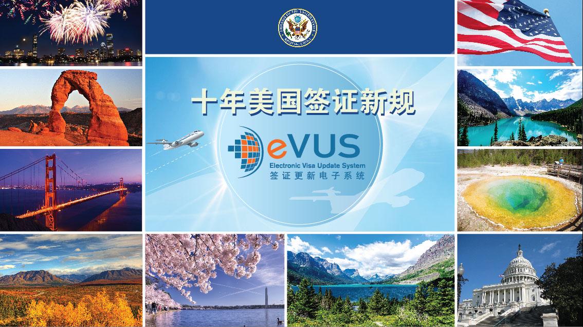 直播预报:美国十年签证新规 细说EVUS那些事儿