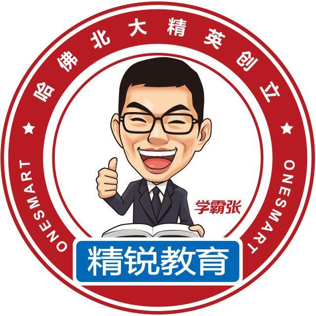 ��名家讲堂��叶骏翔��高一高二学生该如何准备自主招生��