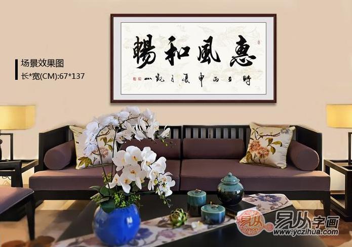 《惠风和畅》作品来源:【易从网】-适合挂在客厅中堂的字画 家里