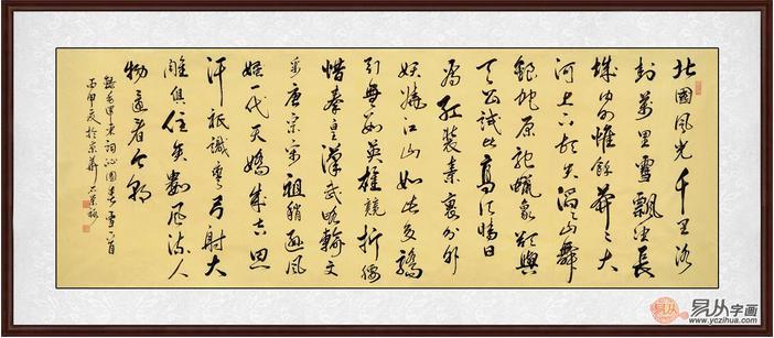 沁园春雪行书作品欣赏 毛主席诗词经典大气用途广