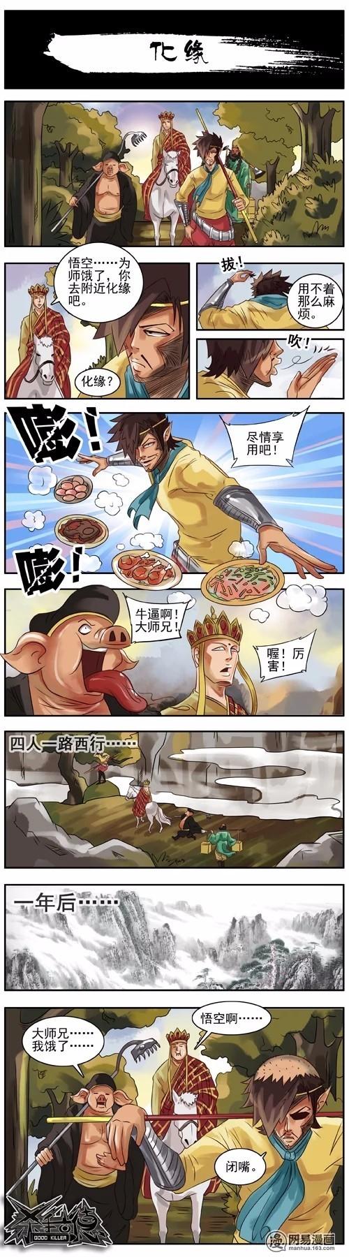 【杀手古德】化缘