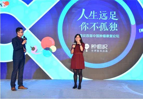 首届中国肿瘤康复论坛在京举行
