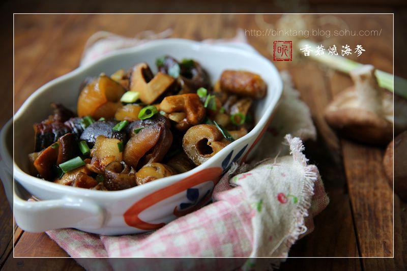 周末自制咸鲜好滋味 比餐厅还要好吃的香菇烧海参