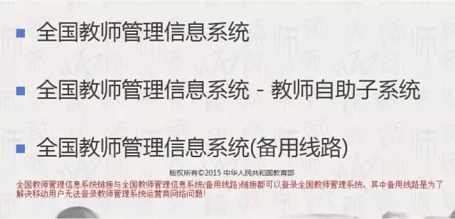 [全国教师管理信息系统]四川省教师管理信息系统填写指南(超全)