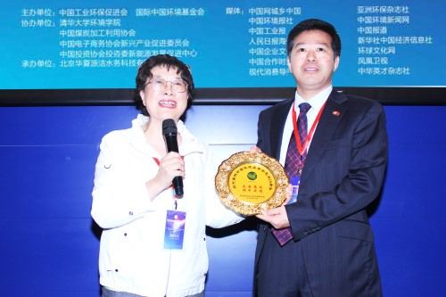 2016中国环境治理创新实践高端论坛召开