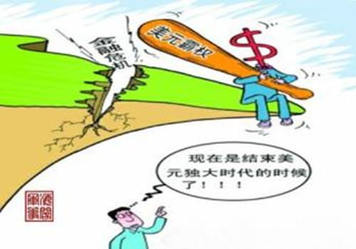 美元霸权这一战风声再起,中国你要小心?