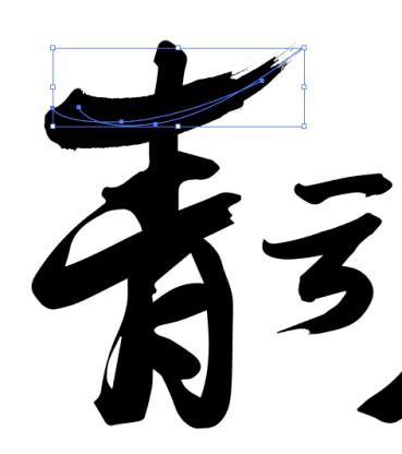OMG 原来毛笔字体是这么设计的图片