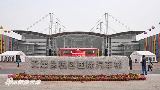 天津保税区国际汽车城地址电话