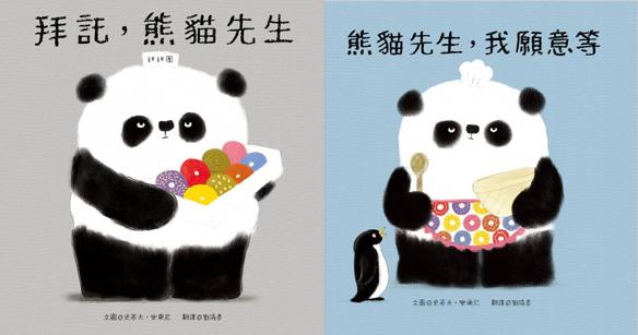 绘本故事|《熊猫先生》用绘本跟孩子谈耐心讲礼貌图片