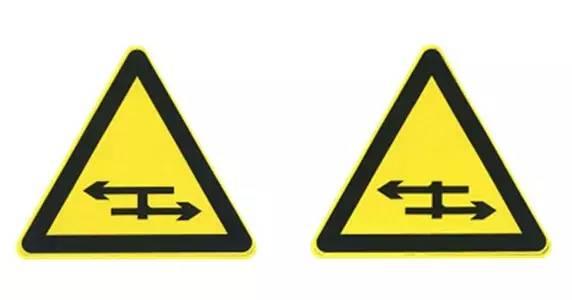 用以警告车辆驾驶人注意前方平面交叉的被交道路是分离式道路.图片