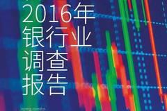 【行业报告】KPMG:香港2016年银行业调查报告