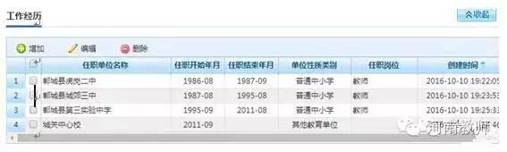 【TOP】全国教师管理信息系统填写指南你关心的问题都在这_北京赛
