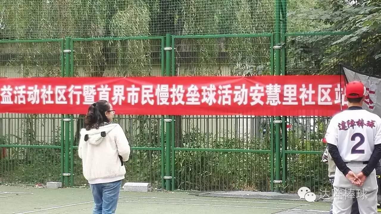 达阵风筝进行位于朝阳区亚运村的安慧里市民,来到教案慢投课文社区七棒球垒球年级公益图片