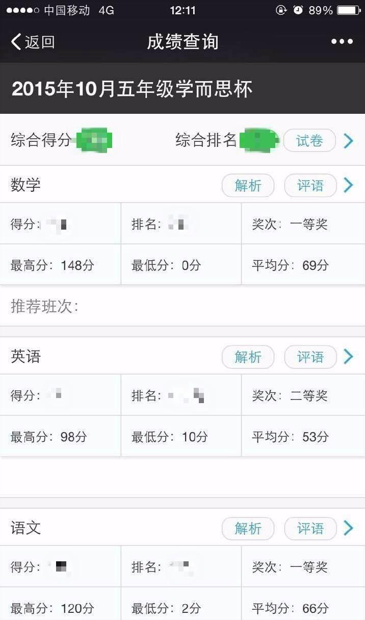 有北京户口之后你娃上学更不容易了——海淀拼娃之战-激流网