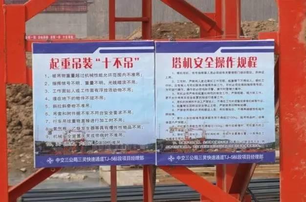 """6:起重吊装""""十不吊""""、塔吊安全操作规程-公路工程施工现场 这些"""