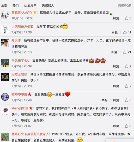 微博公众账��-� _而今天陈楚生微博正式更新\