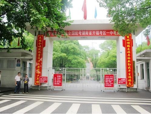 长沙市一中_湖南省长沙市第一中学