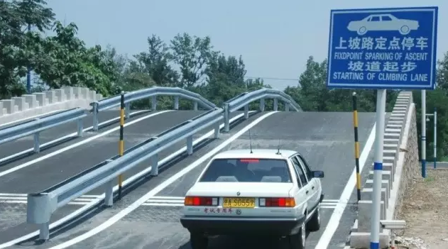也就是扣分点,定点停车时距右边线超过30cm或压线.   切记上坡前调图片