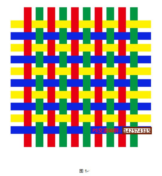ps巧用图层制作精美编织图案教程