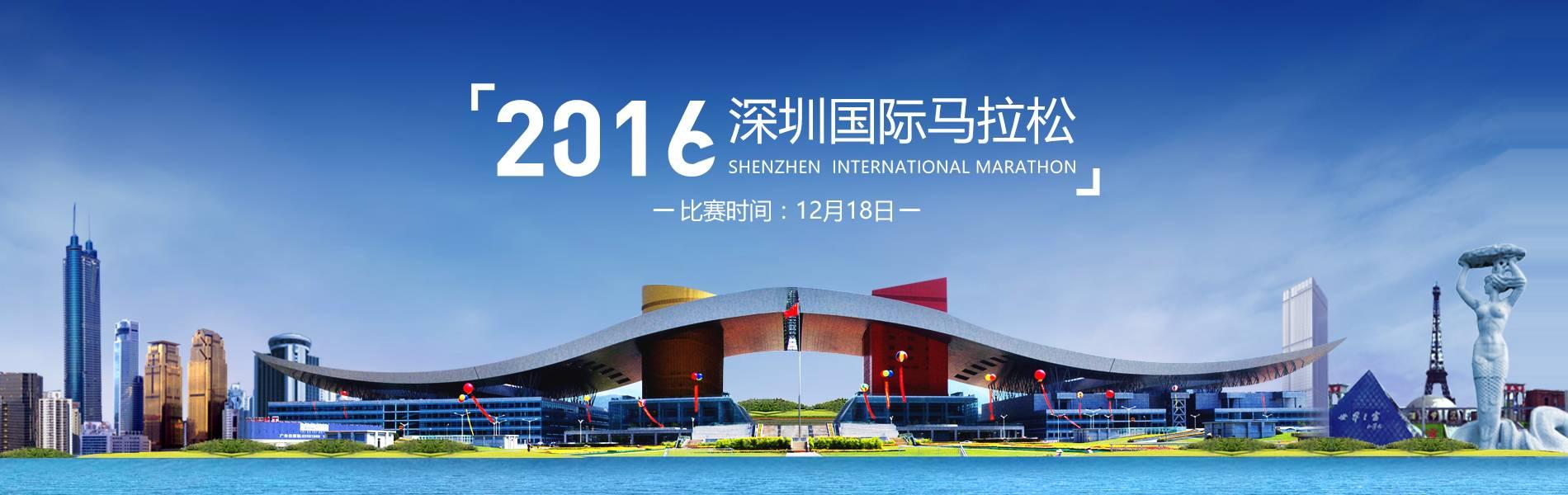 2016深圳国际马拉松赛交通管制 2016深圳马拉松交通管制时间路段