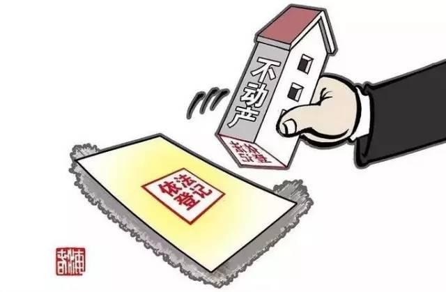 房地产抵押注销登记具体流程是什么?怎么做?