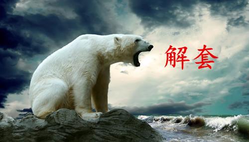 【向金鑫】天然气暴跌350个点,你又套了吗?金鑫为你解