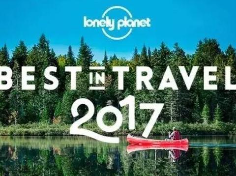 Lonely Planet 发表2017最好游览目标地榜单