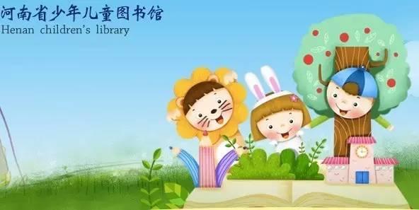 佛山市图书馆 河南省少年儿童图书馆