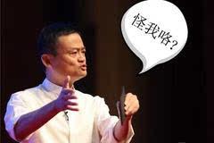 马云透露:未来是实体店的天下,不努力将无工可打