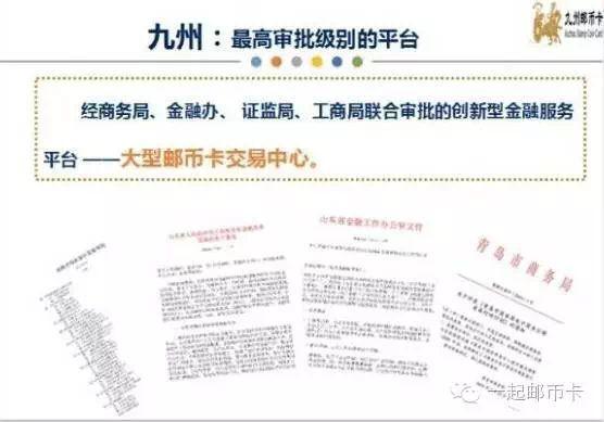 九州邮币卡维权事件一波三折 市场为何删改辟谣声明?