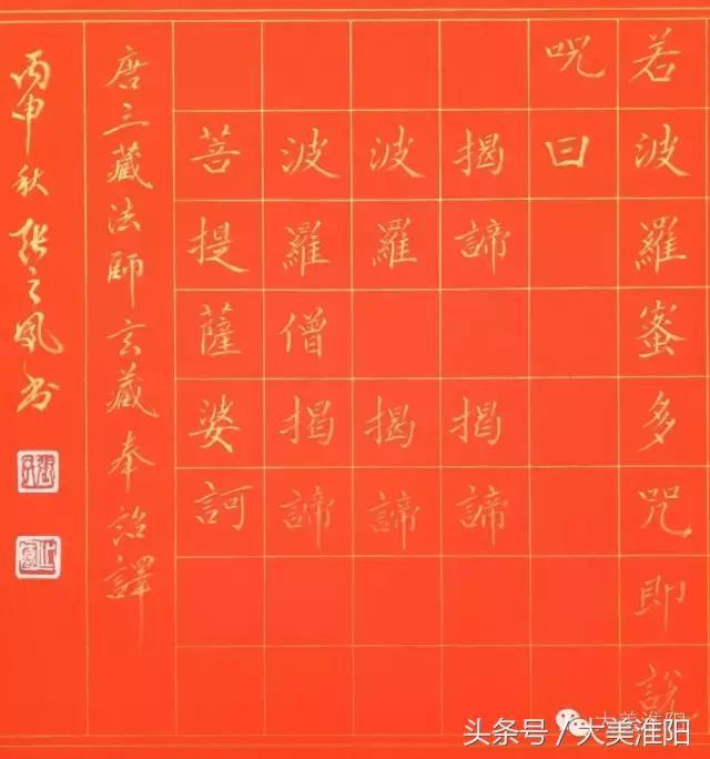 淮阳羲皇书画社社长张之凤作品欣赏