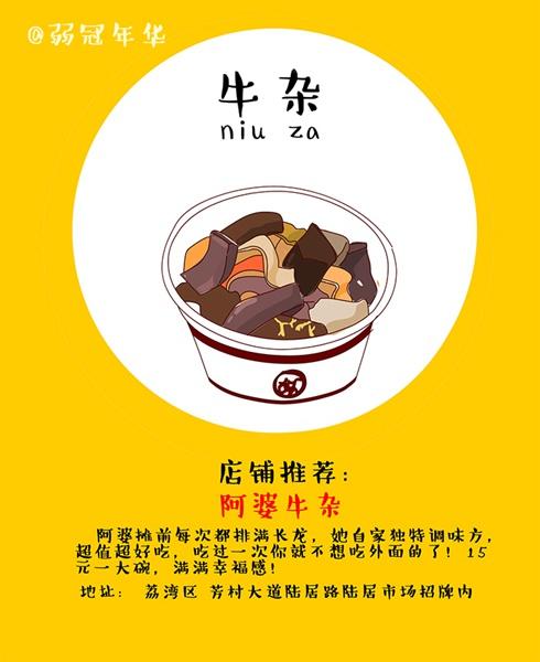 手绘版广州特色美食小吃攻略,内附地址