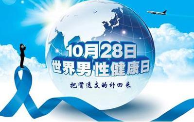 中国男性健康日_中国男性健康万里行日_中国男性健康日