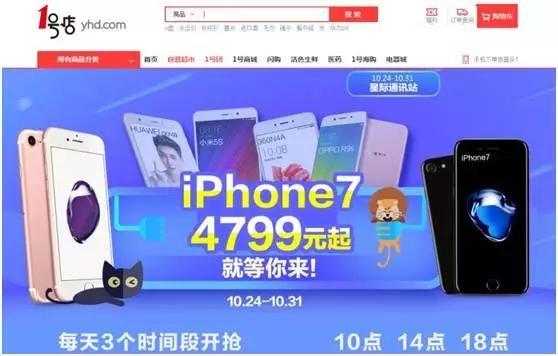 """iPhone 7抄底价狂欢 1号店给了猫宁一个""""下马威"""""""