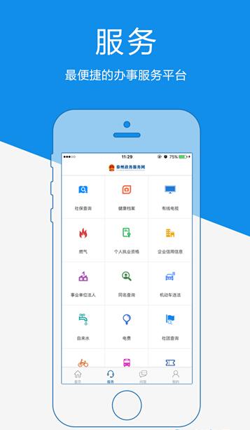 http://img.25pp.com/uploadfile/app/icon/20160101/1451652166893696.jpg_政府app开发