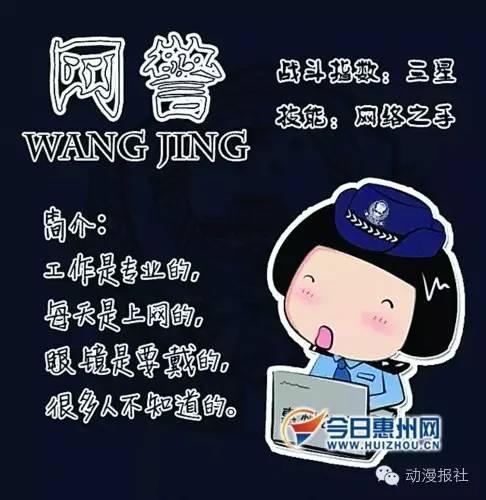国内外漫画v漫画:惠阳傅表情表情火了警官最新可爱动漫包下载图片