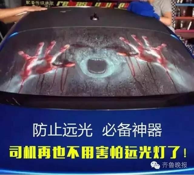 恐怖车贴吓尿老 司机 !网友:专治远光狗