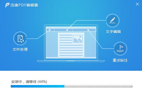 3,安装完成后,双击迅捷pdf编辑器的快捷图标,进入到pdf编辑器的软件