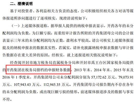重组失败!辅仁集团董事长朱文臣在违法路上渐行渐远